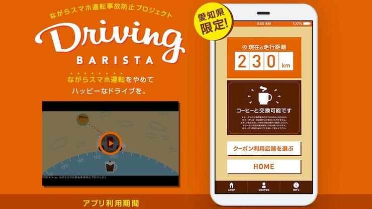 driving-barista-app-toyota-autoaddikt